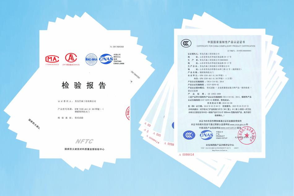 热烈祝贺公司顺利取得防火门全部分型证书!
