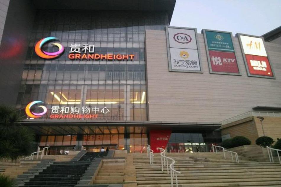 济南鲁能贵和购物中心