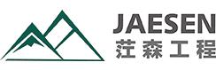 青岛茳森工程有限公司